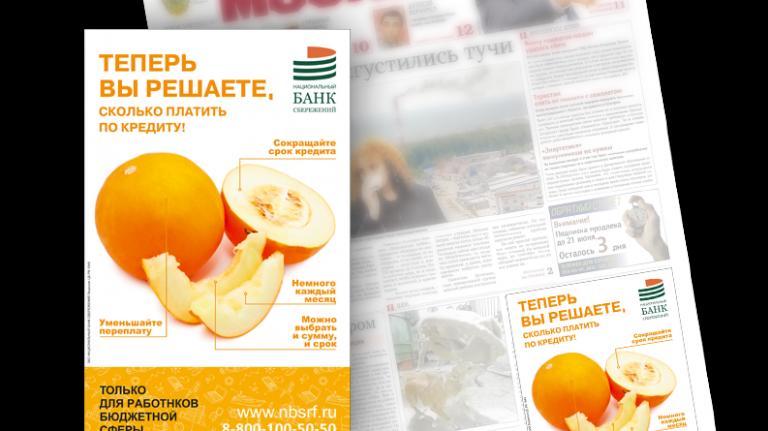 Реклама в журнале и газете. Рекламные кампании в ПРЕССЕ
