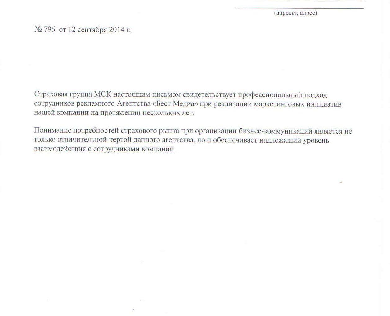 Рекомендательное письмо Страховая группа МСК