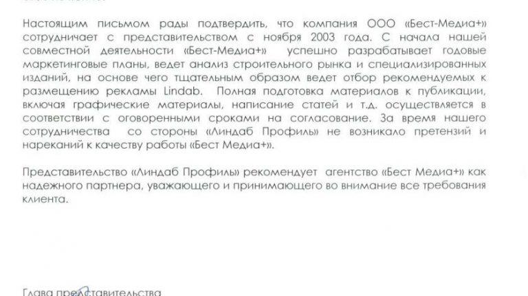 Рекомендательное письмо АО «Линдаб Профиль АБ»