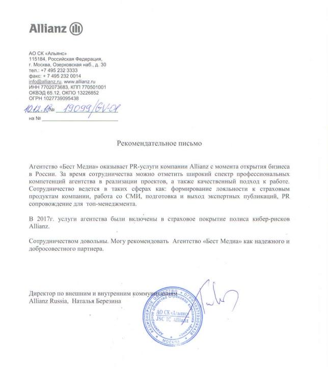 Рекомендательное письмо от СК Allianz