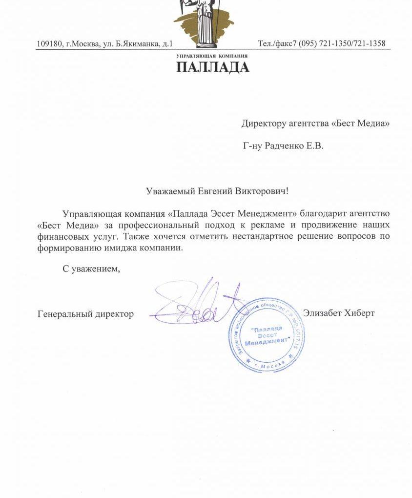 УК«Паллада Эссет Менеджмент» благодарит агентство «Бест Медиа»