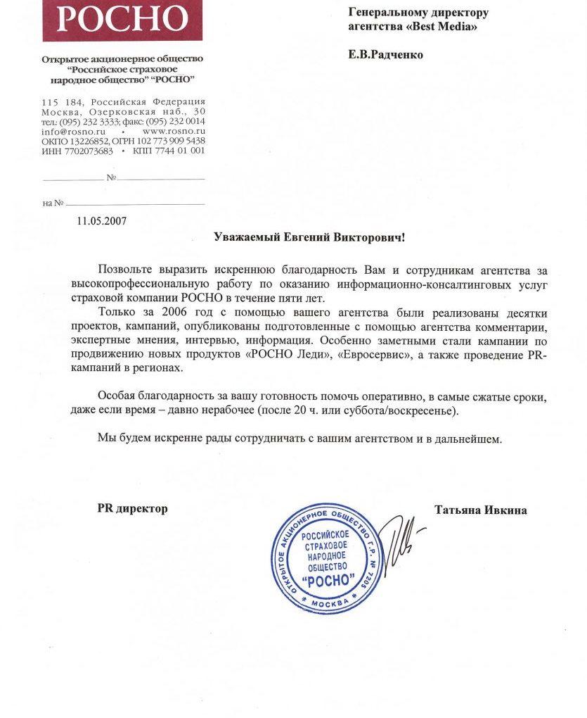Рекомендательное письмо от АО Росно