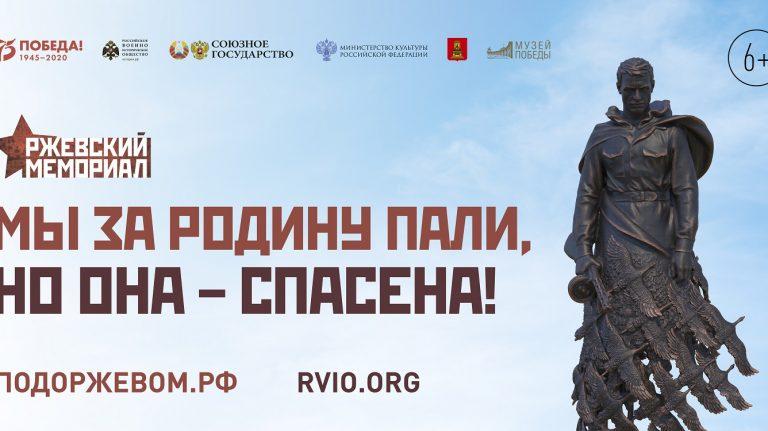 Социальная реклама Ржевского мемориала